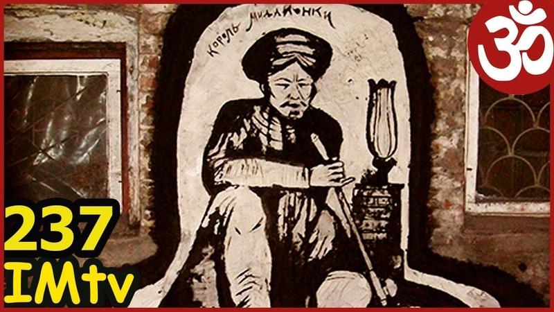 Миллионка. Китайцы во Владивостоке. История и легенды. Экскурсия
