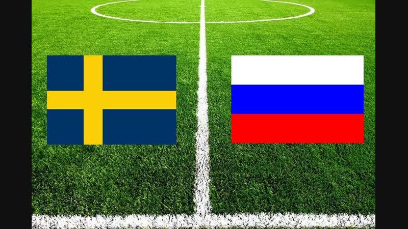 Швеция - Россия ПРЯМОЙ ЭФИР