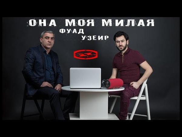 Узеир Мехдизаде Фуад Ибрагимов Она моя милая Official Audio 2018
