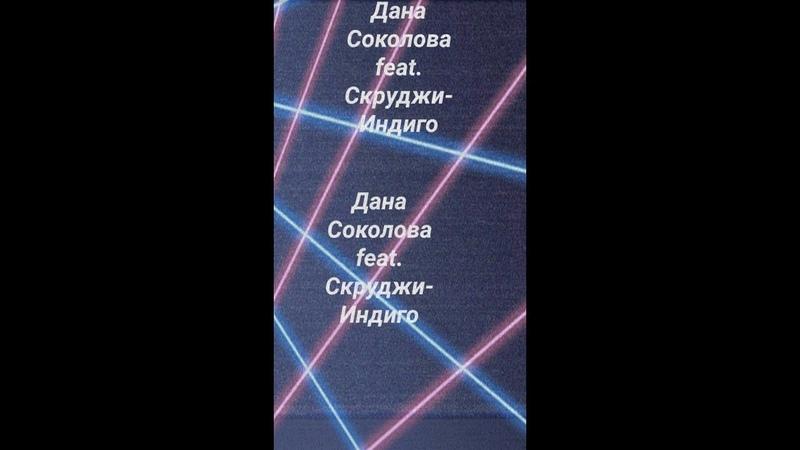 Дана Соколова feat.Скруджи- Индиго(cove by PoliFonia/ПолиФония)