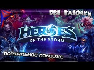 Heroes of the Storm. Портальное побоище. Две каточки. #6