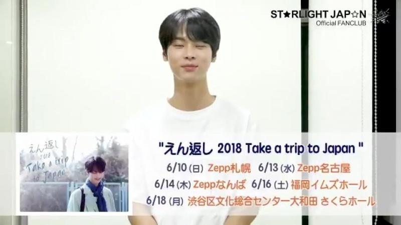 6月に全国5都市で開催するえん返し 2018 Take a trip to Japanに向けてNからメッセージ動画が届きました - ぜひ遊びに来てくださいね - えん返し2018