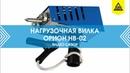 Нагрузочная вилка ОРИОН HB 02
