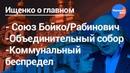Ищенко о главном союз Бойко/Рабинович, объединительный собор, отсутствие отопления