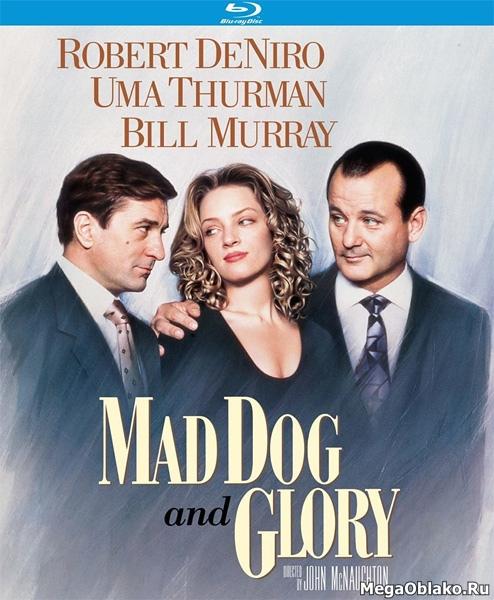 Бешеный Пес и Глори / Mad Dog and Glory (1993/BDRip/HDRip)