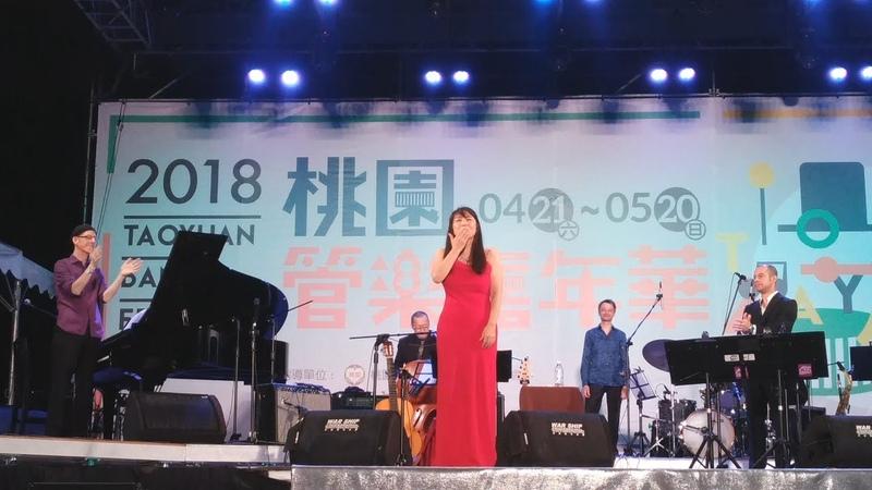 20180421桃園管樂嘉年華 小野麗莎|小野リサ|Lisa Ono 下半場