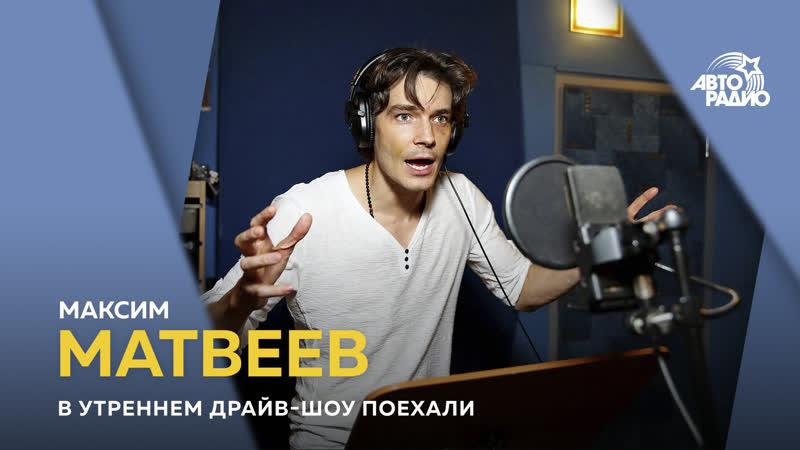 Максим Матвеев - о сериале Триггер, каково быть в декретном и за что дали заслуженного