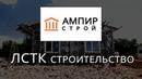 ЛСТК строительство Ампир Строй
