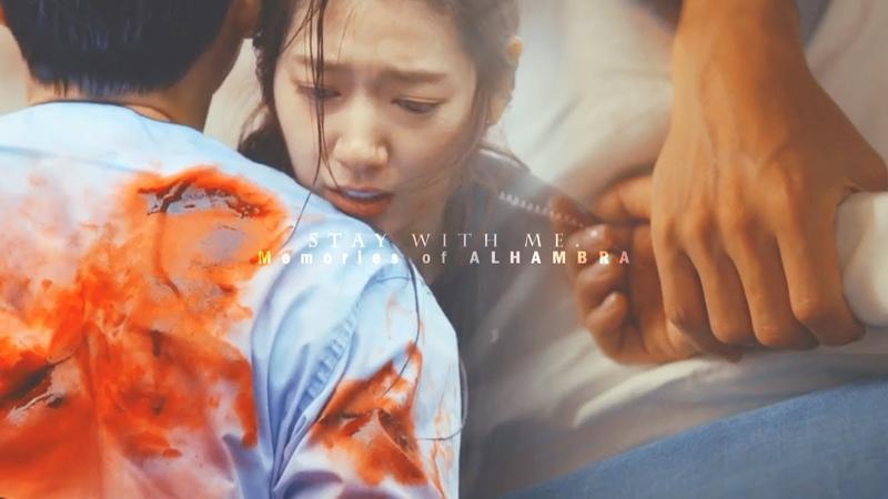 Hee Ju Yoo Jin ● Stay with me ▷ Memories of Alhambra