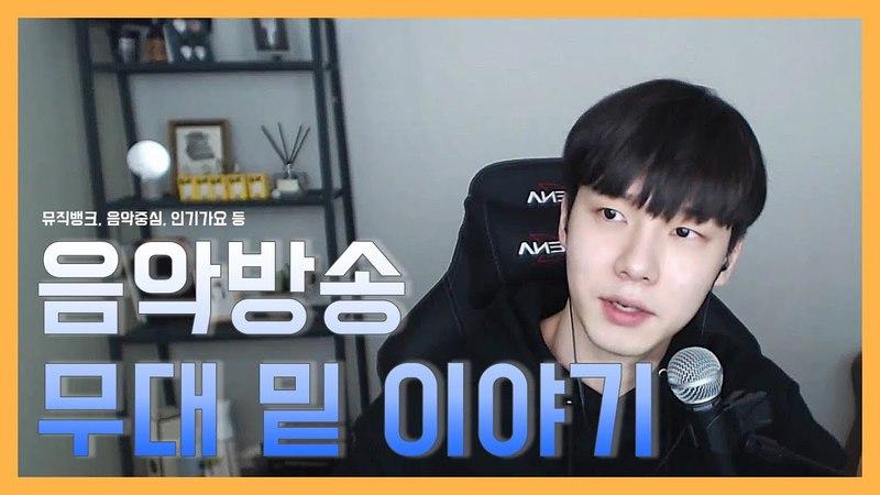 [YT HO] 16.03.18   뮤직뱅크,음악방송에 대한 이야기