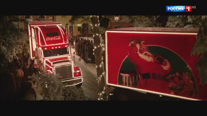 Новогодняя реклама Coca-Cola 2018