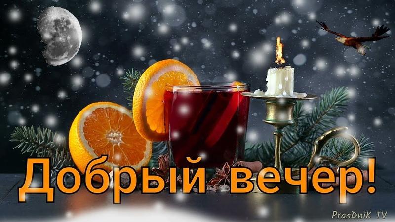 С добрым вечером! Пожелание доброго вечера!