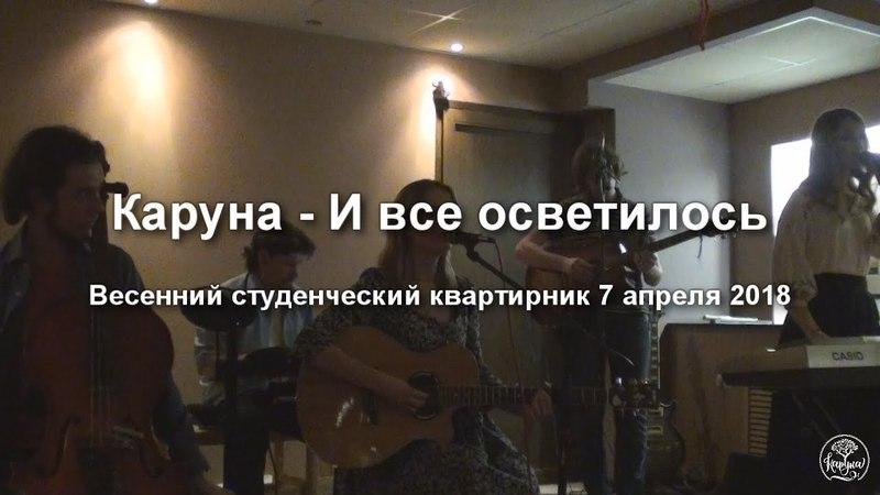 Каруна - И все осветилось (Live in Йога-дом 07.04.2018)