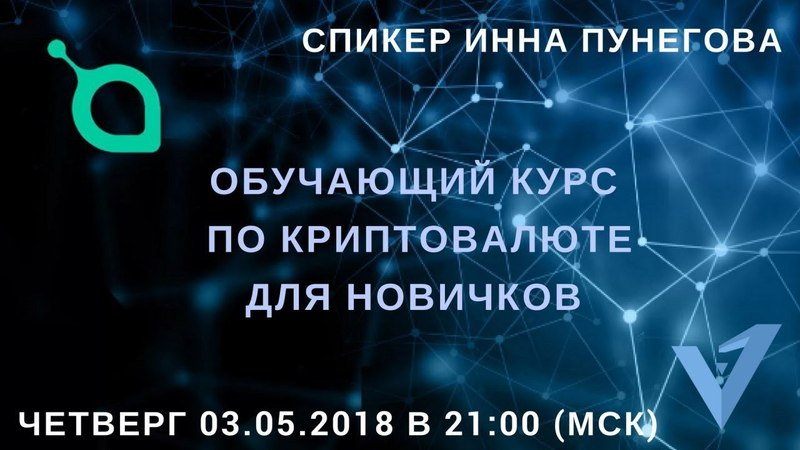 Siacoin (SC) - Обучающий курс по криптовалюте - Inna Punegova - Virrex.io
