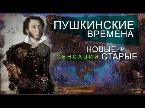 Пушкинские ВРЕМЕНА! НОВЫЕ и старые СЕНСАЦИИ! AISPIK aispik айспик