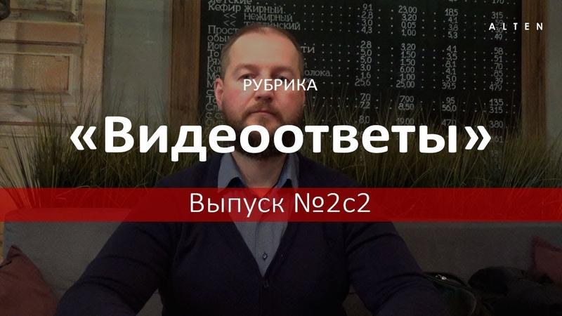 Видео рубрика «Видеоответы» — выпуск №2c2