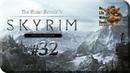 TES V: Skyrim Special Edition[ 32] - Черная Книга (Прохождение на русском(Без комментариев))