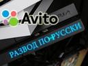 PlayStation 4 на Avito развод по-русски