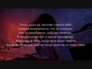MiyaGi sHau - Настырный (Lyrics)