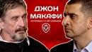 Джон Макафи: Тёмная сторона соцсетей, российский след, Эдвард Сноуден и Биткоин за миллион