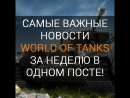 World of Tanks — Самое важное за неделю