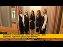 Финалистки «Мисс Беларусь-2018» примерили школьную форму