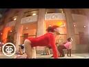 Советская аэробика Ритмическая гимнастика С Лилией Сабитовой 1985