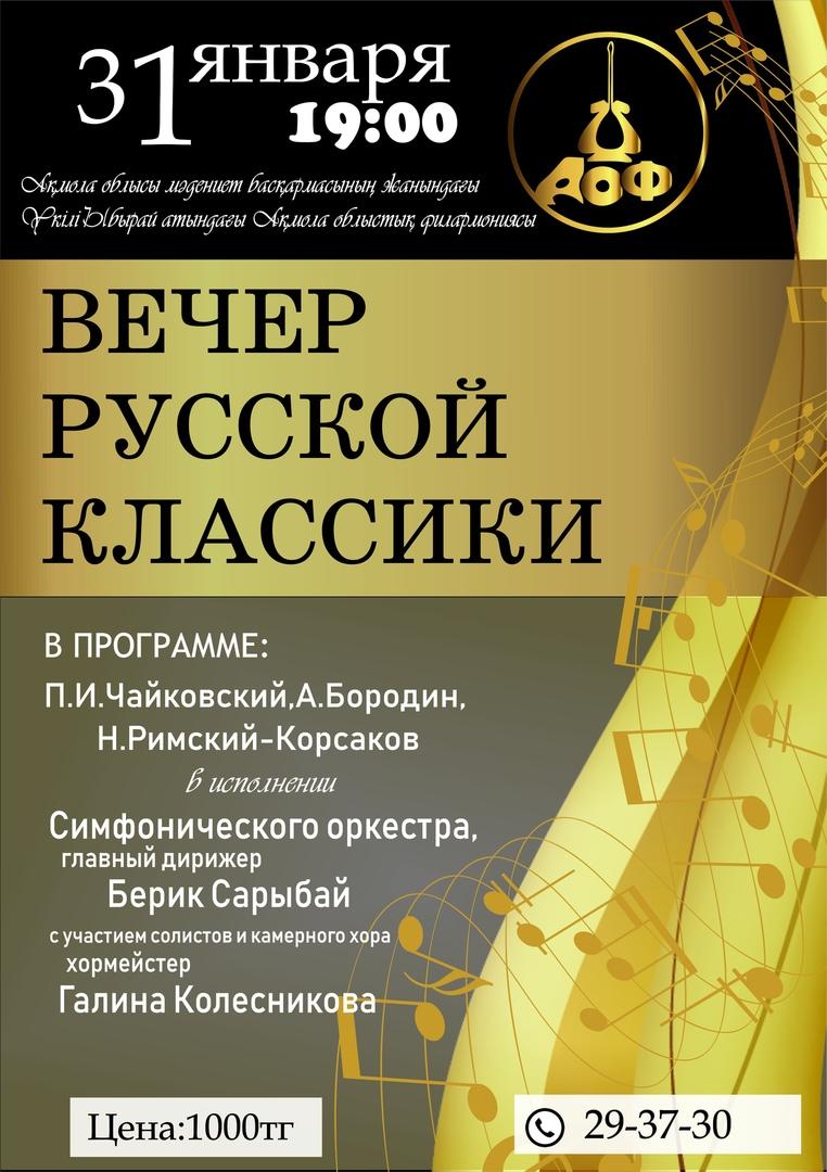 Вечер русской классики