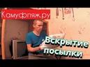 Крутой костюм от Камуфляж.ру. Вскрытие посылки