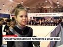 Муравленковские гимнастки готовятся к Кубку Ямала