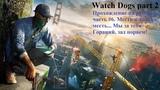Watch Dogs part 2. Прохождение на русском, часть #6. Месть и только месть...