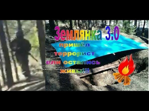 Землянка 3.0 пришёл террорист ели остались живы