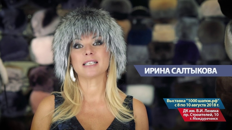 Выставка 1000 шапок.рф в г. Междуреченске с 8 по 10 августа 2018г.