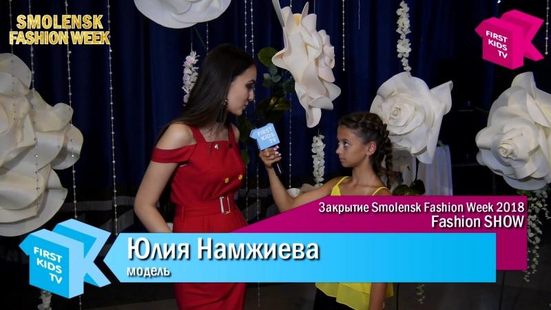 Закрытие Smolensk Fashion Week 2018 репортаж First Kids TV
