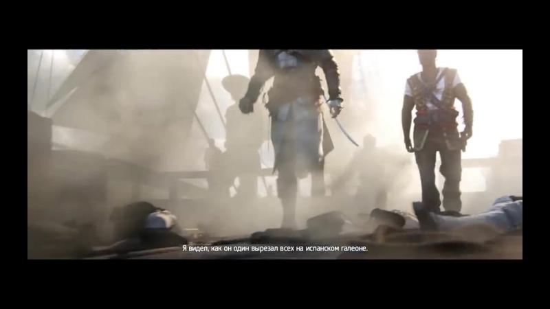 Assassin's Creed IV Black Flag Трейлер Чёрной Бороды Полностью на русском