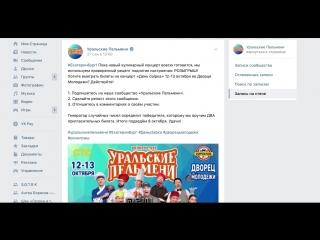 Подведение итогов розыгрыша пригласительных на концерт День сЫрка. Екатеринбург