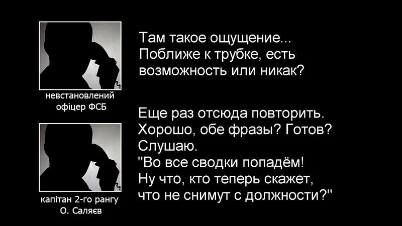 Увага! Ненормативна лексика. Розмова командира корабля Дон О.Саляєва з співробітником ФСБ РФ