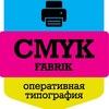 """Типография Лобня """"CMYK FABRIK"""""""