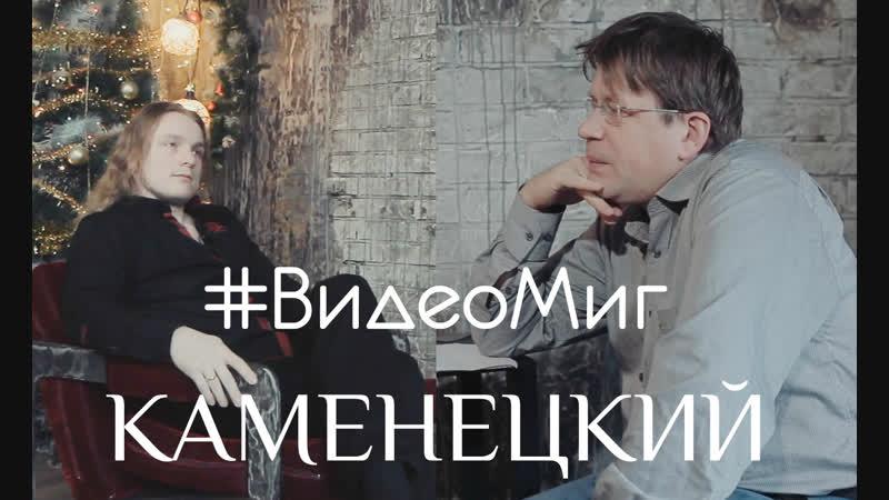 Владимир Каменецкий о песне Русская земля, религии и крайностях / ВидеоМиг