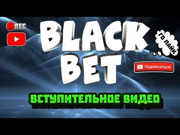 Вступительное видео 3Introductory video 3 Black Bet