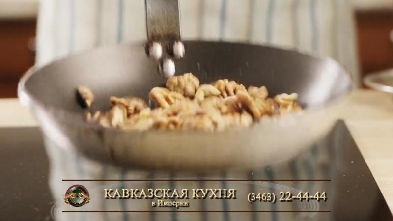 Ресторан Кавказская кухня в Империи
