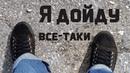 Я ДОЙДУ ВСЕ-ТАКИ. Сверхмалобюджетный худ. фильм. Рашка, 2018