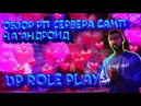 ОБЗОР РП СЕРВЕРА SAMP НА АНДРОИД | UP Role Play | флэкс