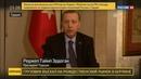 Новости на Россия 24 Эрдоган назвал убийство российского посла нападением на турецкий народ