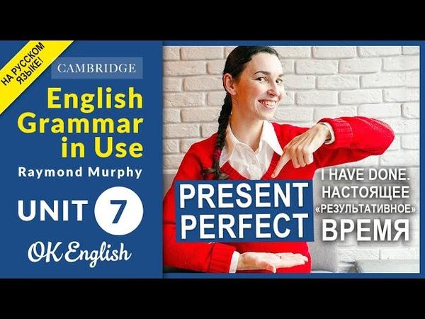 Unit 7 Present Perfect (have done) - Настоящее результативное время в английском