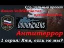 Door Kickers - симулятор спецназа полиции, прохождение 1 серия. Март 1992 года.