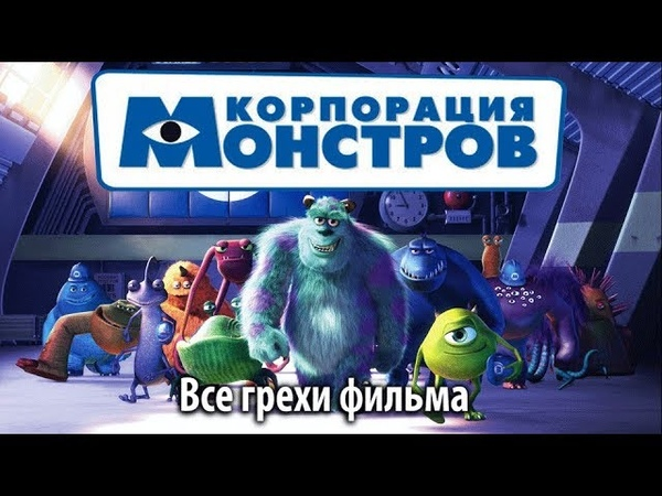 Все грехи фильма Корпорация монстров