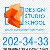 DS School - Екатеринбург (3dMax,Corona,Revit,PS)
