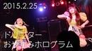 2015.02.25 おやすみホログラム / ドリフター @渋谷チェルシーホテル ※途中 12363