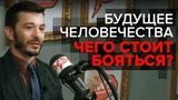 Что станет с человечеством Андрей Курпатов на радио